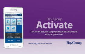 Hay Group Activate
